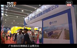2018第十九届广东国际压铸铸造工业展览会现场直播 (4133播放)