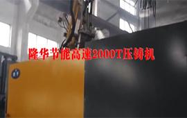隆华2000T节能高速压铸机横空出世