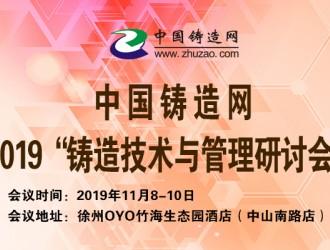"""中国铸造网2019""""铸造技术与管理研讨会""""在江苏徐州召开"""