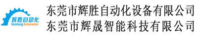 东莞市辉胜自动化设备有限公司
