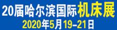 20届哈尔滨机床展