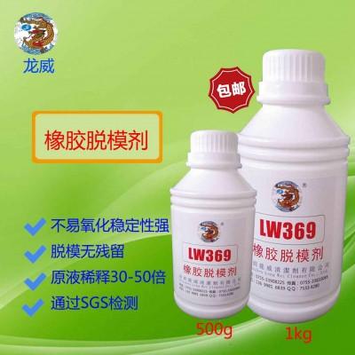 圳深圳供应LW369脱模剂油性原液橡胶制品高温硫化模压专用