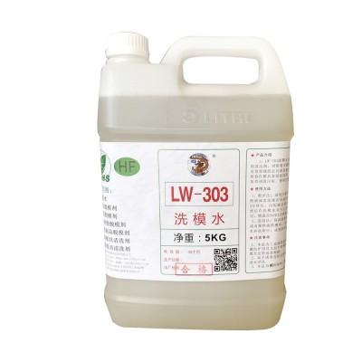 供应洗模水橡胶硅胶模压物残留污垢专用洗模宝去污