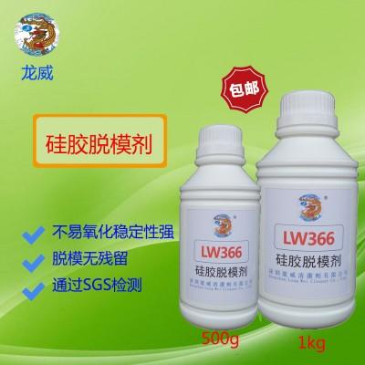 LW-368脱模剂硫化模压硅胶产品水性环保外脱模