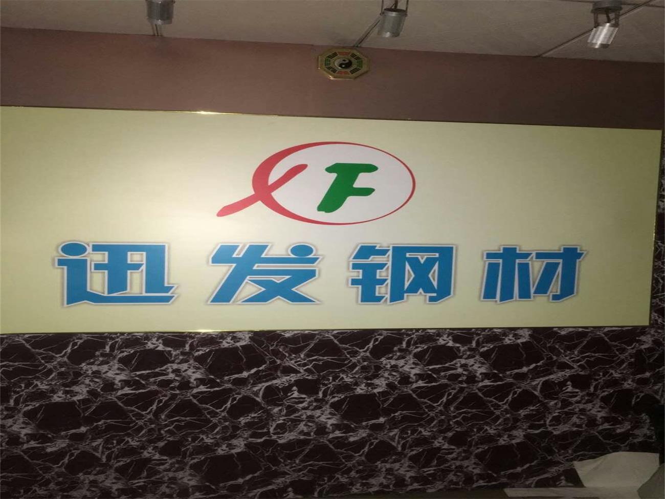 东莞迅发模具特钢有限公司