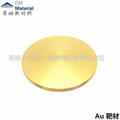 高纯金颗粒 Au颗粒 蒸发镀膜材料 科研包邮