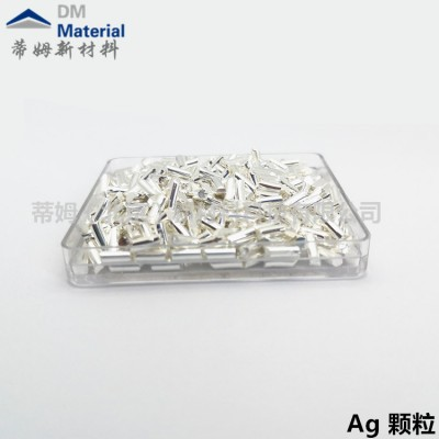 高纯银粒,银珠,各种粒度,可加工制作,质量保证蒂姆