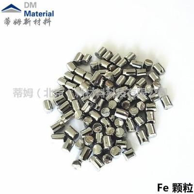 蒂姆新材料供应高纯铁颗粒,Fe靶材,铁靶材 北京铁