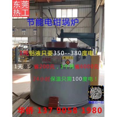 吨铝能耗只要350度电,坩埚熔化炉,电熔化保温炉