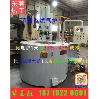 湖北铝合金熔铝炉(高效节能环保气炉)《降低能耗国内首》