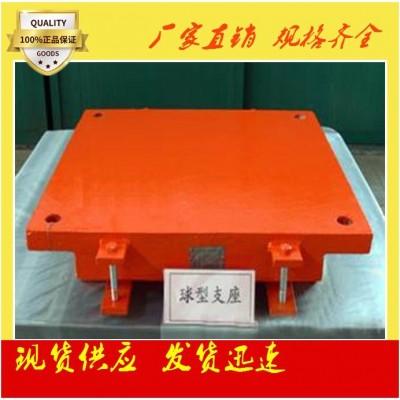 固定球型(形)鉸接支座技術要求