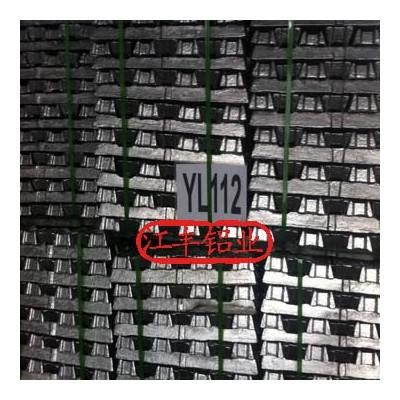 供国标压铸铝合金锭YL112