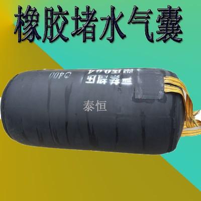 管道橡胶堵水气囊-泰恒型号齐全价格优