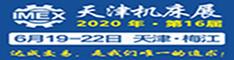 天津机床展