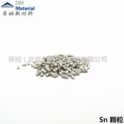 高纯锡颗粒Sn锡块Sn熔炼用颗粒 纯度99.99%价格