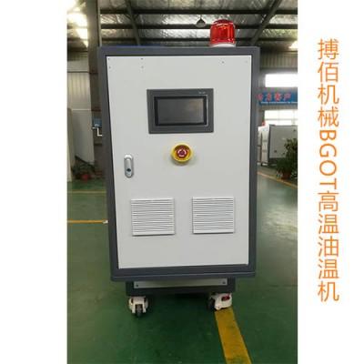 穿梭式镁合金半固态压铸成型300度油温机,300度油加热器