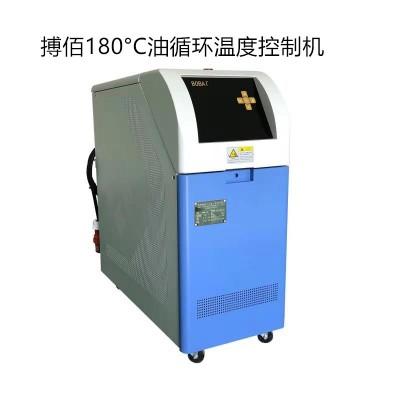 压铸成型180度油温机,180度油加热器,油循环温度控制机