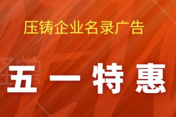 《中国压铸企业名录》黑白广告招商   五一特惠