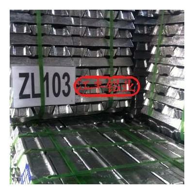 供国标铸造用铝合金锭ZL103