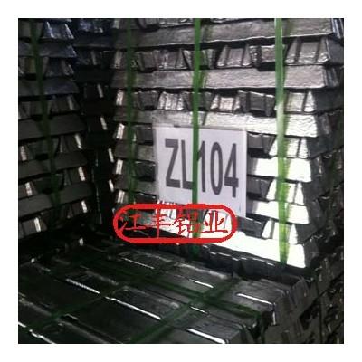 供国标铸造用铝合金锭ZL104