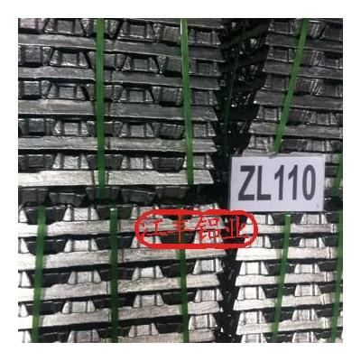 供国标铸造铝合金锭ZL110