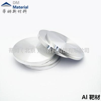高纯高致密铝颗粒靶材蒸发镀膜铝颗粒5N3*3mmAl