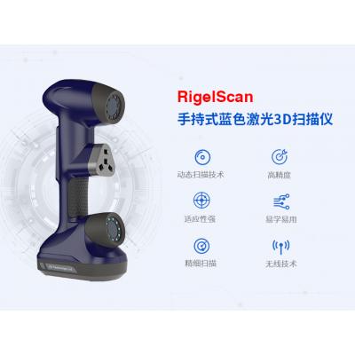 手持式蓝色激光3D扫描仪