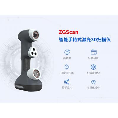 手持式红色激光3D扫描仪