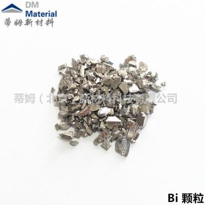 Cr高纯铬 高纯铬粒 铬靶材 蒂姆新材料