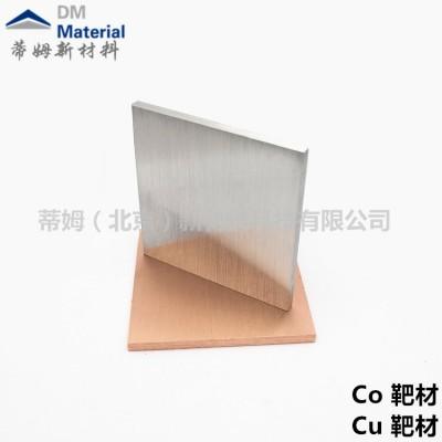 半导体用钴溅射靶材高纯钴颗粒Co9999