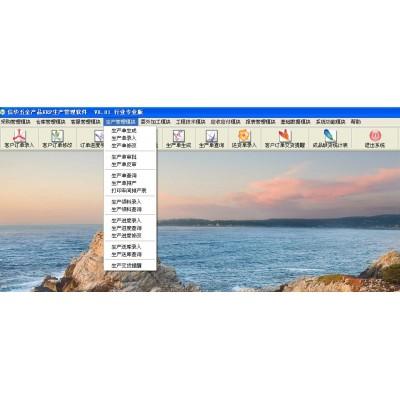 五金行業ERP管理軟件-精密五金制造專用管理系統