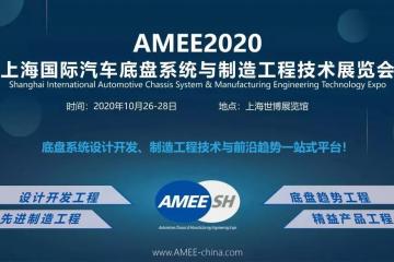 新形势、新变革、新未来---AMEE2020上海国际汽车底盘系统与制造工程技术展览会