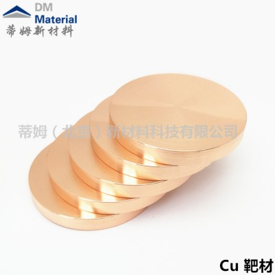 高纯铜颗粒Cu99.995%,高纯铜靶 铜蒸发料99.99