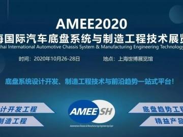 AMEE2020上海國際汽車底盤系統與制造工程技術展