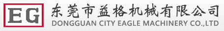 東莞市益格機械有限公司