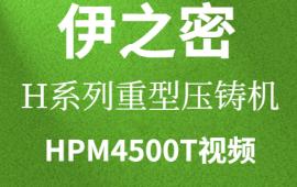 伊之密HPM4500T视频
