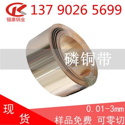 弹片用C5191磷铜带 C5210全硬磷铜带 磷铜带用途