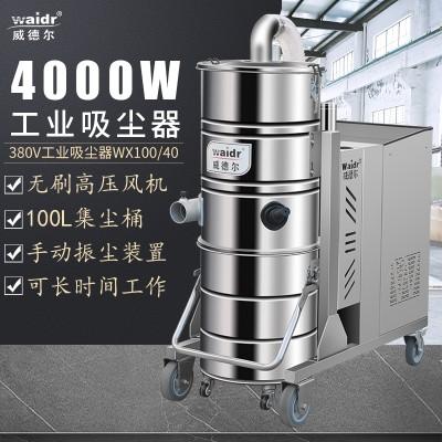 工业车间用大功率吸尘器WX100/40浙江机械厂用吸尘器