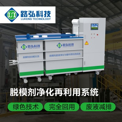 脱模剂废液净化处理,再生利用