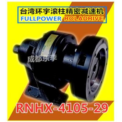 寰宇精密RNHX-4105-SV-29减速机