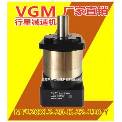 MF120XL2-20-K-24-110-Y减速机