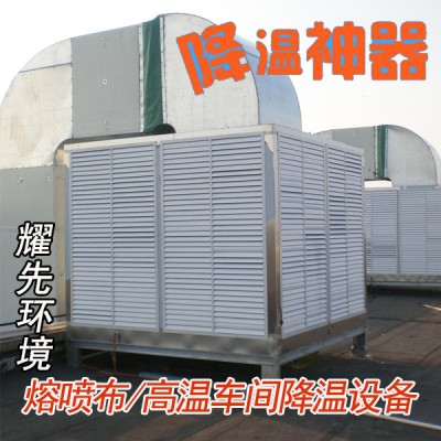 熱徐州熔噴布高溫車間降溫設備通風降溫設備廠家耀先降溫機組揭秘