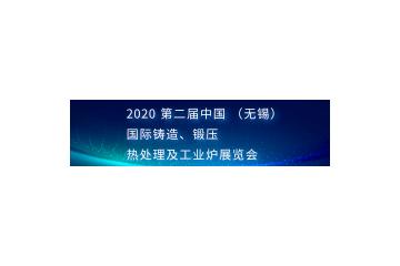 2020第二屆中國(無錫)國際鑄造、鍛壓、熱處理及工業爐展覽會議論壇