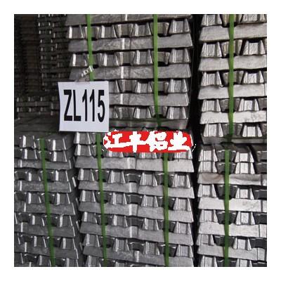 供国标铸造铝合金锭ZL115