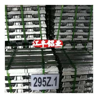 供国标铸造铝合金锭295Z.1