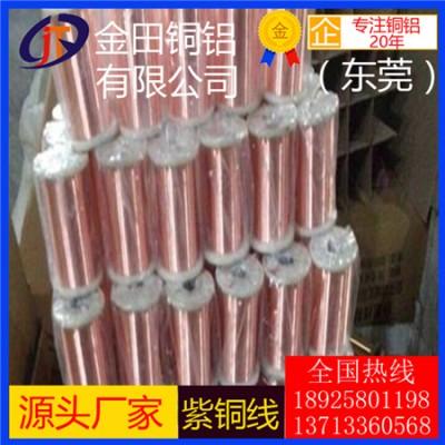 t3紫銅線*優質t8耐沖壓紫銅線,t6大規格紫銅線