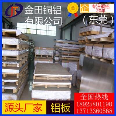 6061鋁板,LY12氟碳噴涂鋁板*6A51耐沖擊鋁板