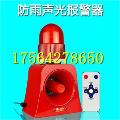 多功能聲光一體報警裝置,煤礦用語音報警器注意事項