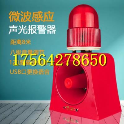 TBJ一體化智能聲光報警器,KXB127語音報警器廠家