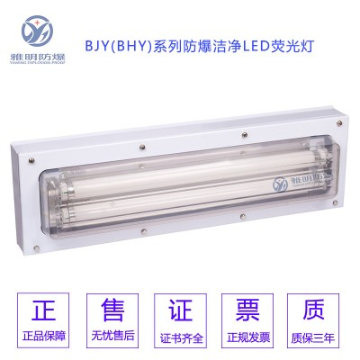 4×16W防爆格栅灯盘 4×16W四管防爆洁净荧光灯